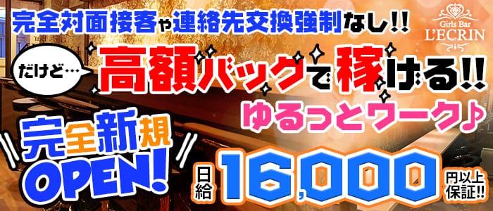 Girl's Bar L'ECRIN(レクラン) 荻窪ガールズバー バナー