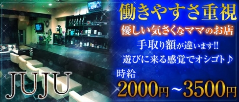 JUJU(ジュジュ)【公式求人情報】(六本木ラウンジ)の求人・バイト・体験入店情報
