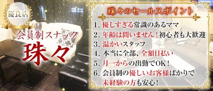 【スナック】 珠々(ジュジュ)【公式求人・体入情報】 六本木スナック バナー