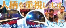 STARS~スターズ~【公式求人情報】 バナー