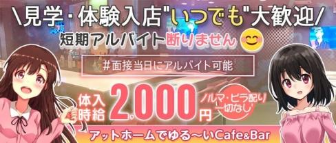【浦安駅前】Cafe&Bar STARS~スターズ〜【公式求人・体入情報】(浦安ガールズバー)の求人・体験入店情報