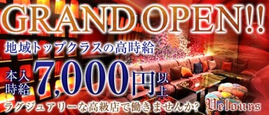 VELOURS~ベロア~【公式】(三宮キャバクラ)の求人・バイト・体験入店情報
