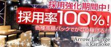 Arrow Lounge&karaoke (アローラウンジ&カラオケ)【公式求人情報】 バナー