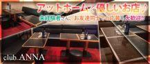 club ANNA(アンナ)【公式求人情報】 バナー