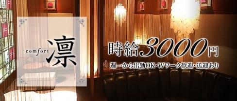 comfort 凛(コンフォートリン)【公式求人情報】(古町クラブ)の求人・バイト・体験入店情報