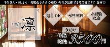 comfort 凛(コンフォートリン)【公式求人情報】 バナー