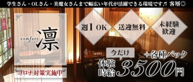comfort 凛(コンフォートリン)【公式求人・体入情報】(古町クラブ)の求人・バイト・体験入店情報