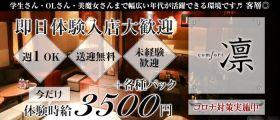 comfort 凛(コンフォートリン) 古町クラブ 即日体入募集バナー