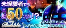 CLUB Bubble (バブル)【公式求人情報】 バナー