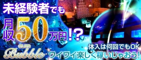 CLUB Bubble (バブル)【公式求人情報】(片町キャバクラ)の求人・バイト・体験入店情報