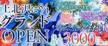Girls Bar AXS(ガールズバーアクシス)【公式求人情報】 バナー