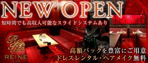 Club REINE(レーヌ)【公式求人情報】