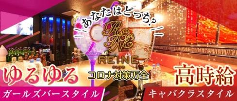 Club REINE(レーヌ)【公式求人情報】(南浦和キャバクラ)の求人・バイト・体験入店情報
