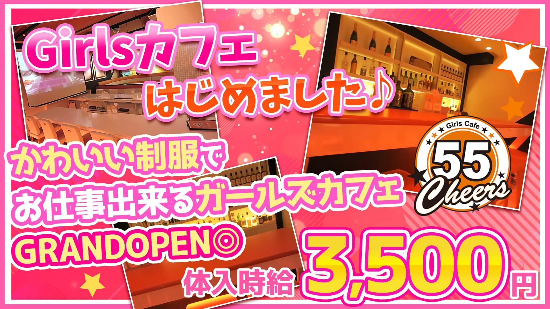 お昼から働けるコンカフェ Cheers55(チアーズ55) 藤沢ガールズバー TOP画像