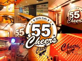 Cheers 55~チアーズゴーゴー~
