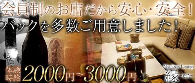 Menber`s lounge 縁 -en-(エン)【公式求人情報】