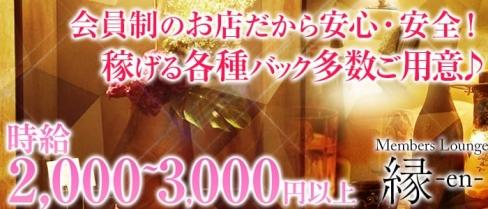 Menber`s lounge 縁 -en-(エン)【公式求人情報】(岡山ラウンジ)の求人・バイト・体験入店情報