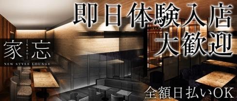 家忘(KABO)【公式求人情報】(津田沼キャバクラ)の求人・バイト・体験入店情報