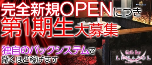 Girl's Bar LUNASOL(ルナソル)【公式求人情報】