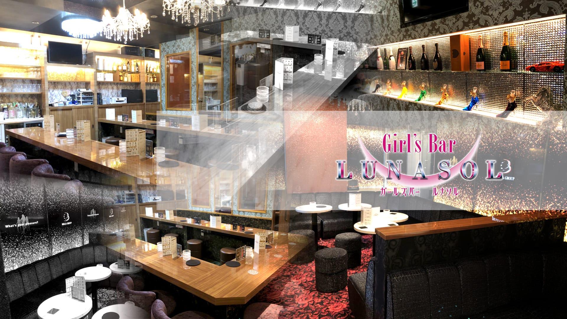 Girl's Bar LUNASOL(ルナソル) TOP画像