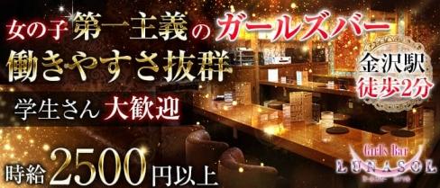 Girl's Bar LUNASOL(ルナソル)【公式求人情報】(片町ガールズバー)の求人・バイト・体験入店情報