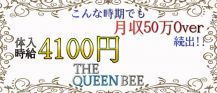 THEQUEEN BEE(クイーンビー)【公式求人情報】 バナー