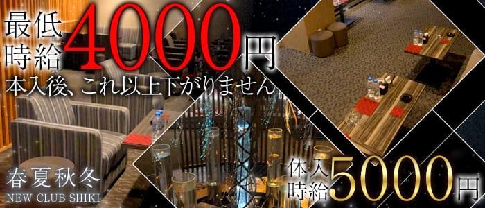 春夏秋冬-NEW CLUB SHIKI-(シキ) 片町ニュークラブ バナー