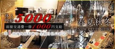 春夏秋冬-NEW CLUB SHIKI-(シキ)【公式求人情報】(片町ニュークラブ)の求人・バイト・体験入店情報
