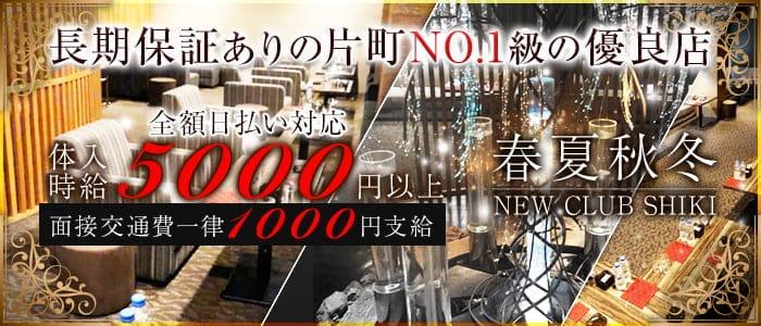 春夏秋冬-NEW CLUB SHIKI-(シキ)【公式求人・体入情報】 片町ニュークラブ バナー