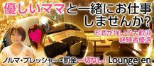 ラウンジ en(エン)【公式求人情報】 バナー