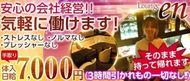 Lounge en(エン)【公式求人情報】(上野スナック)の求人・バイト・体験入店情報