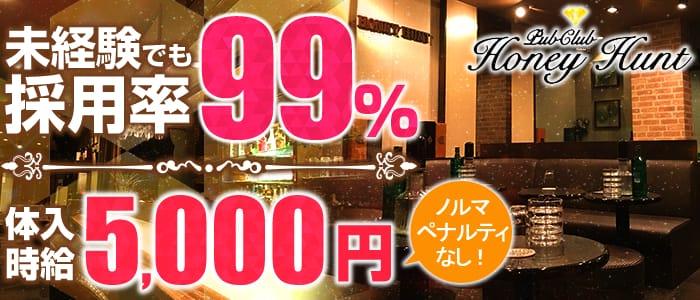 Honey Hunt(ハニーハント) 町田キャバクラ バナー