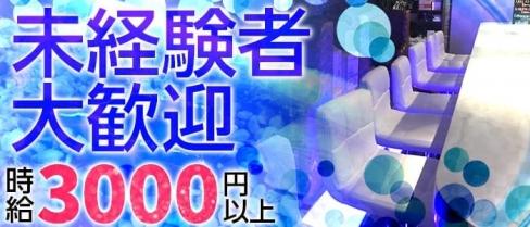 CLARA(クララ)【公式求人情報】(錦糸町ガールズバー)の求人・バイト・体験入店情報