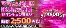 バニークラブ スターダスト【公式求人情報】 バナー