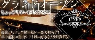 Links(リンクス)【公式求人情報】