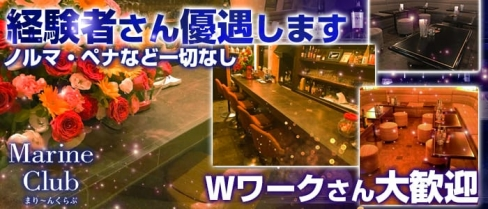 まりーんくらぶ【公式求人情報】(錦糸町スナック)の求人・バイト・体験入店情報