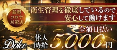 Dolce(ドルチェ)【公式求人情報】(本厚木キャバクラ)の求人・バイト・体験入店情報