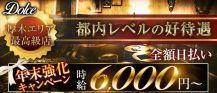 Dolce(ドルチェ)【公式求人情報】 バナー