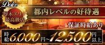 Dolce(ドルチェ)【公式求人・体入情報】 バナー
