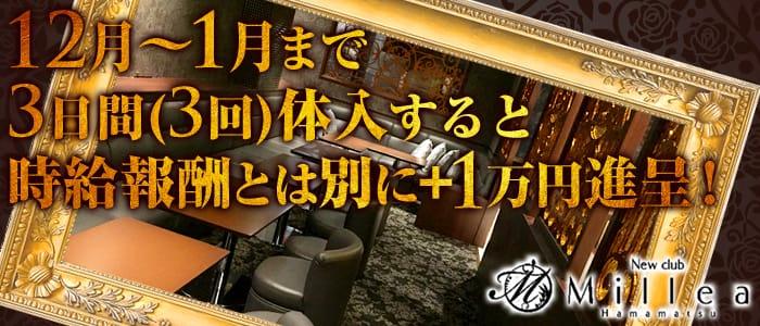 New club Millea~ミレア~ 浜松キャバクラ バナー