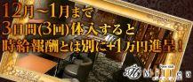 New club Millea~ミレア~【公式求人情報】 バナー