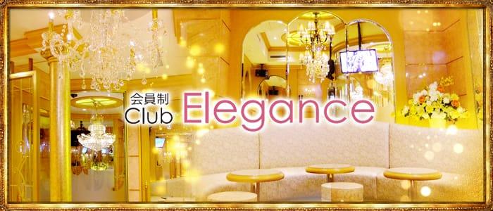 Club Elegance(エレガンス) バナー