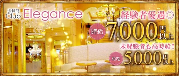 Club Elegance(エレガンス)【公式求人・体入情報】 銀座クラブ バナー