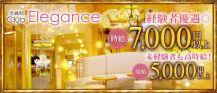 Club Elegance(エレガンス)【公式求人情報】 バナー