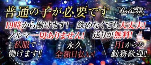 girls lounge ボワゾン【公式求人・体入情報】(横浜ガールズラウンジ)の求人・バイト・体験入店情報