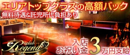 Club Regend(レジェンド)【公式求人情報】(川越キャバクラ)の求人・バイト・体験入店情報