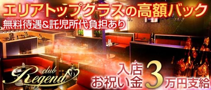 Club Regend(レジェンド)【公式求人情報】
