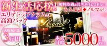 Club Regend(レジェンド)【公式求人情報】 バナー