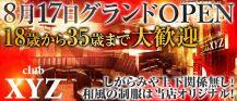 XYZ(エックスワイゼット)【公式求人情報】 バナー