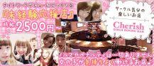 チェリッシュ1号店(GIRLS DINING BAR Cherish)【公式求人情報】 バナー